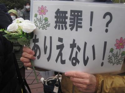 ありえない�L無罪.JPG