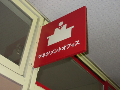 マネジメントオフィス.JPG