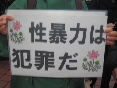 ・ブログのみ性犯罪は暴力.JPG