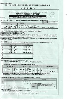 給付10万円.png